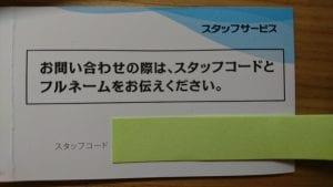 スタッフサービスの登録カード