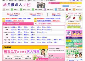 介護求人ナビのホームページ画像