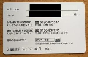 パソナの登録カード