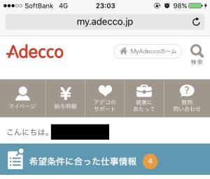 アデコのマイページ画面