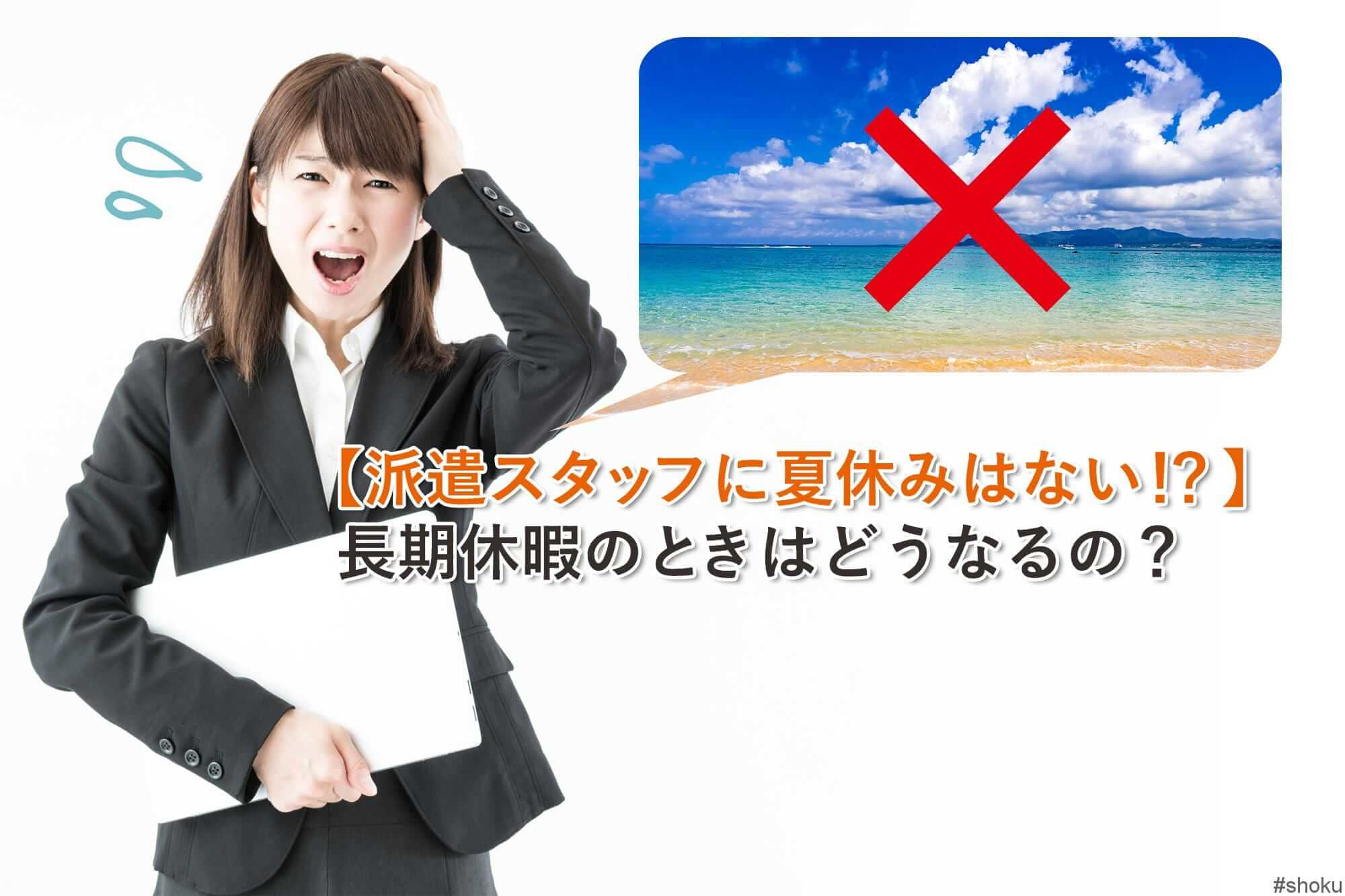 【派遣スタッフに夏休みはない!?】長期休暇のときはどうなるの?