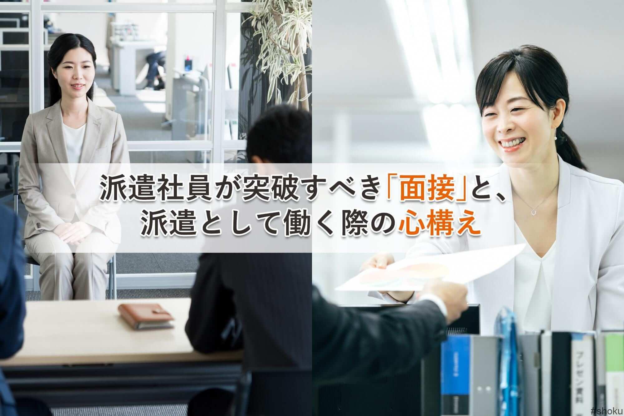 【派遣のプロが語る】派遣社員が突破すべき「面接」と、派遣として働く際の心構え