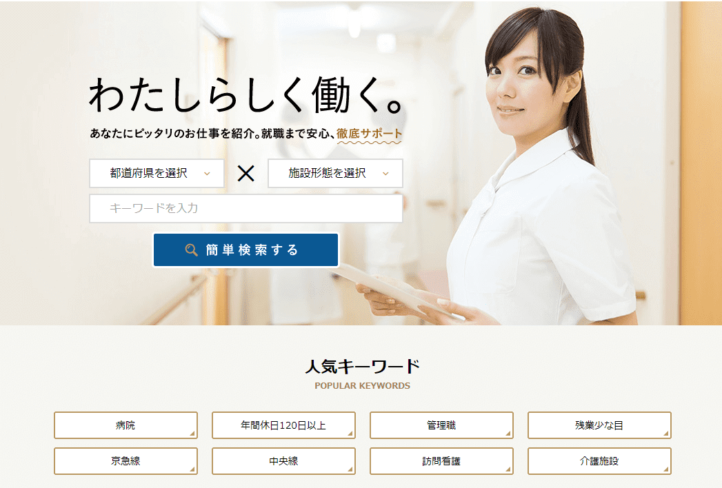 わたしの看護のホームページ画像