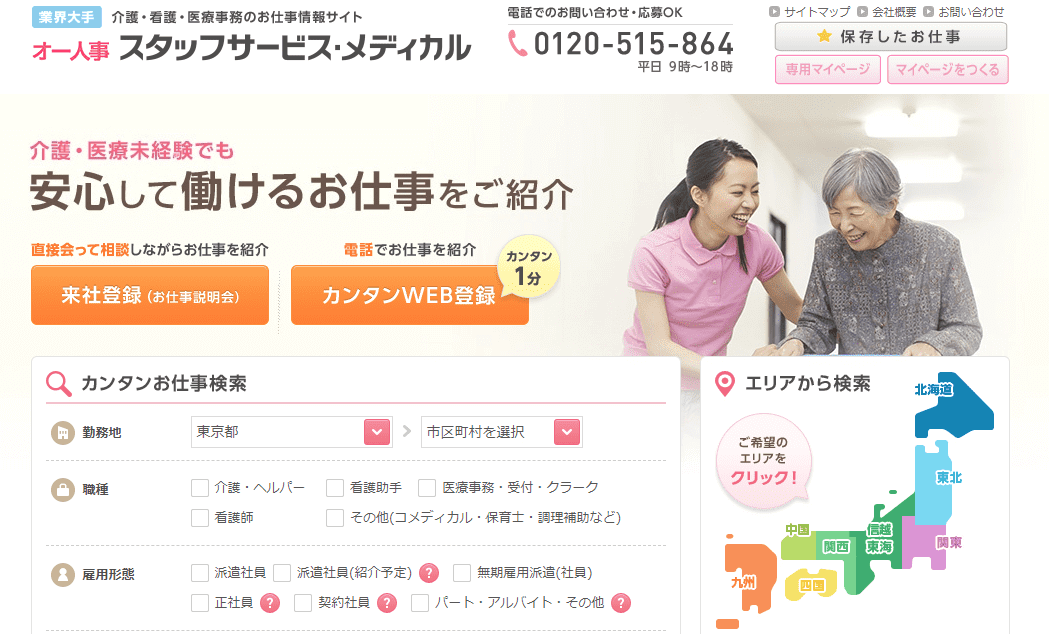 スタッフサービス・メディカル(オー人事)のホームページ画像