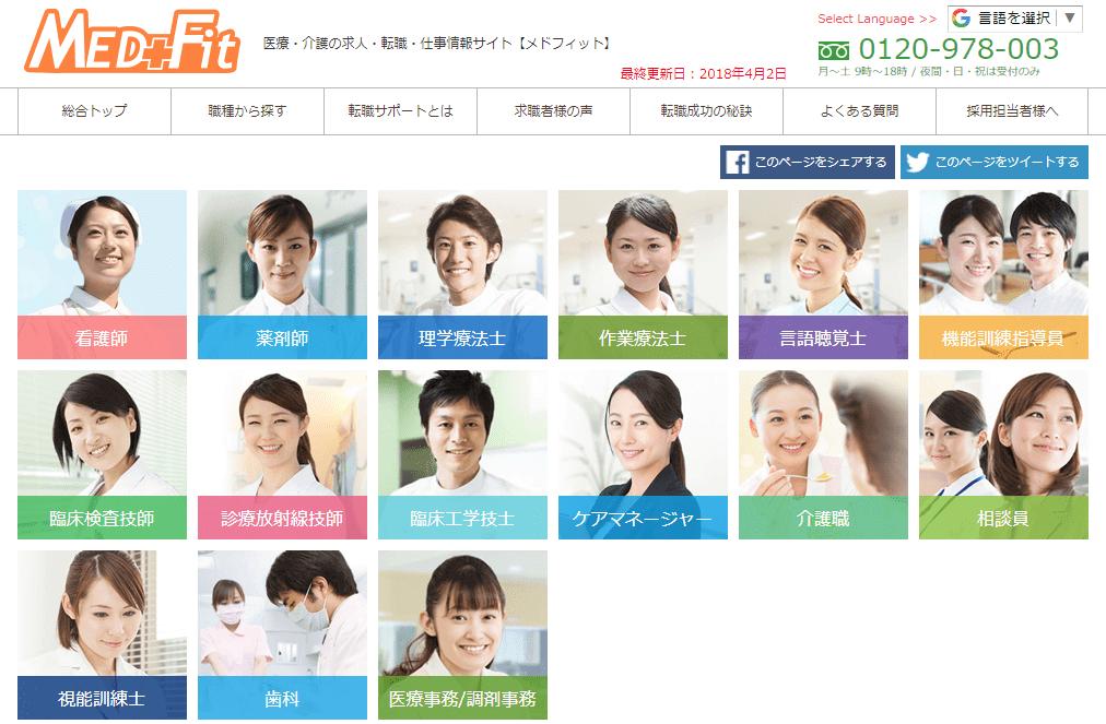 医療看護求人メドフィットのホームページ画像