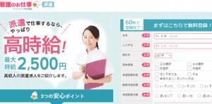 看護のお仕事のホームページ画像