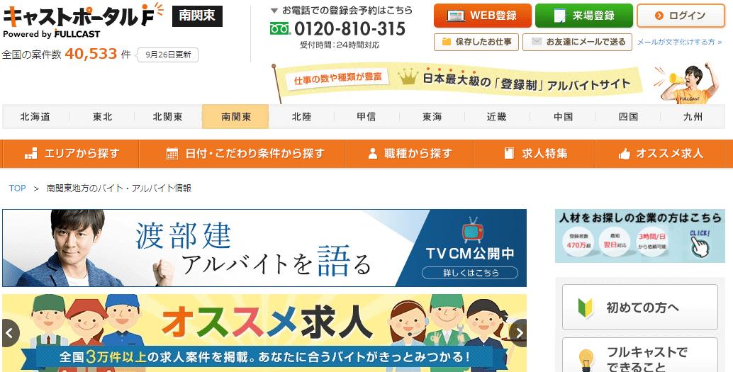 フルキャスト東京のホームページ画像