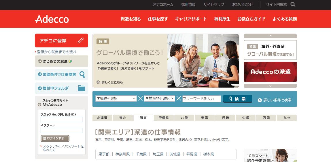 アデコ東京のホームページ画像