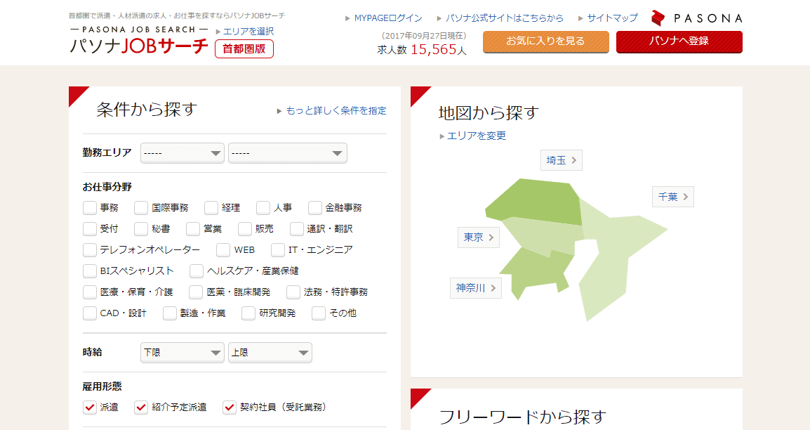 パソナ東京のホームページ画像
