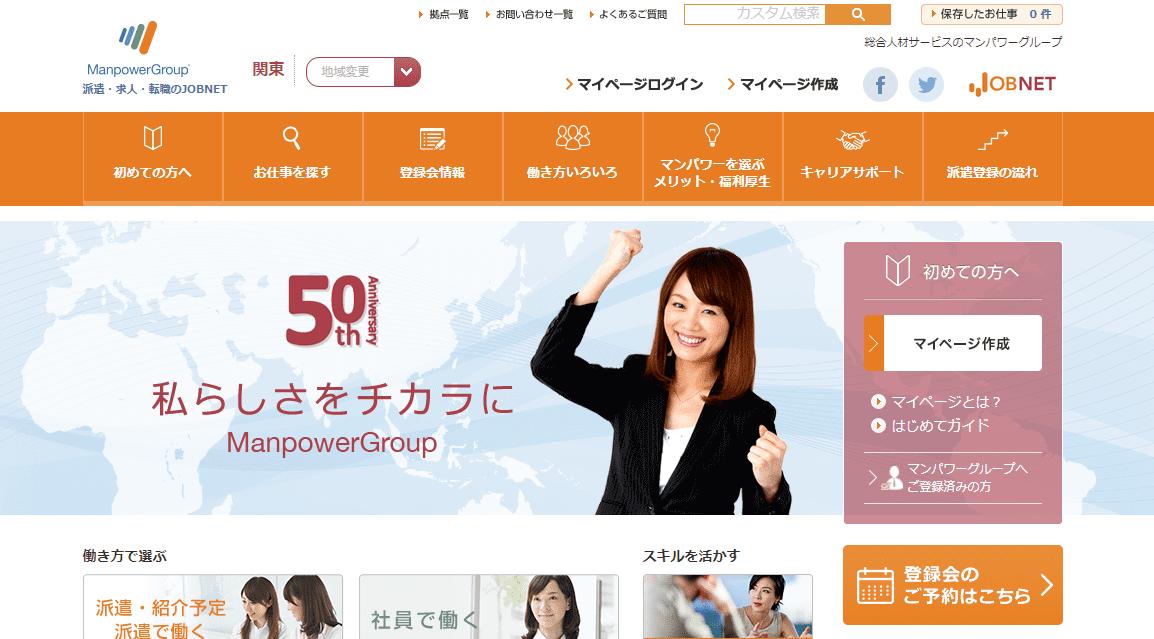 マンパワー東京のホームページ画像