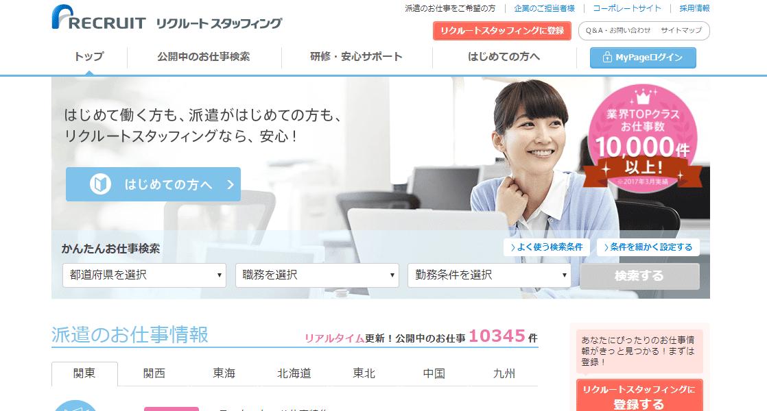 リクルートスタッフィング東京のホームページ画像