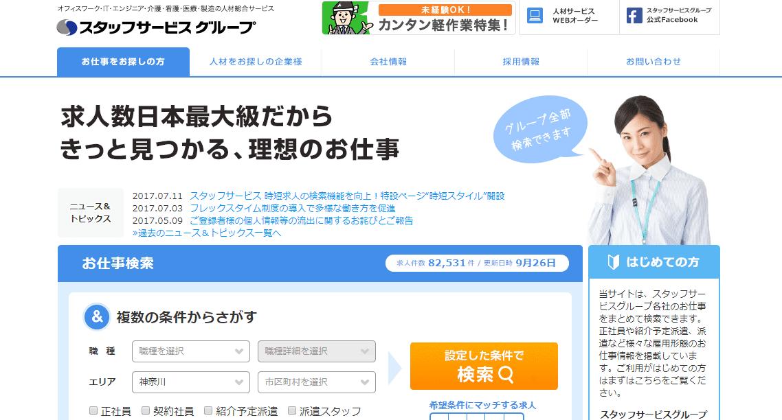 スタッフサービス東京のホームページ画像