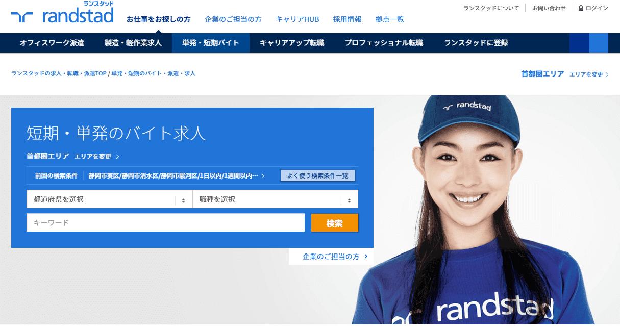 ランスタッド東京のホームページ画像