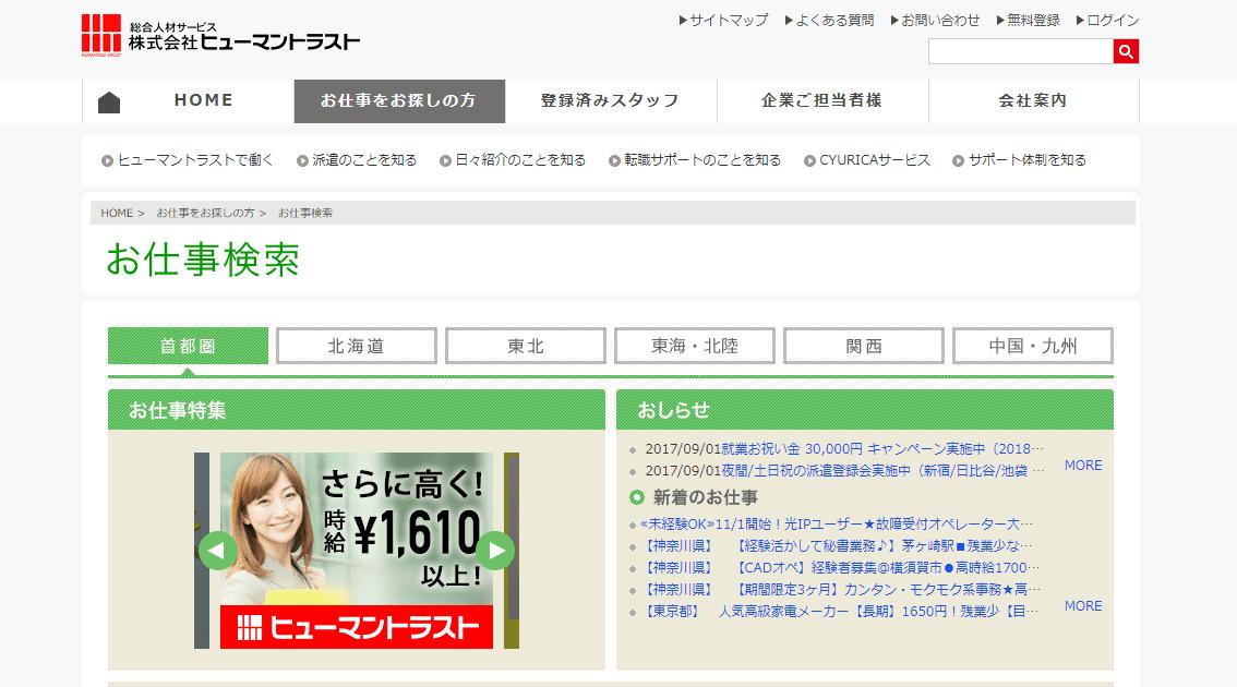 ヒューマントラスト東京のホームページ画像