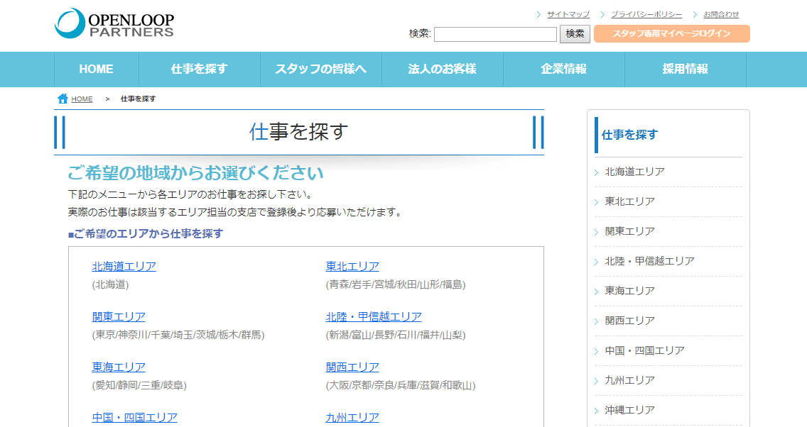 オープンループパートナーズ東京のホームページ画像