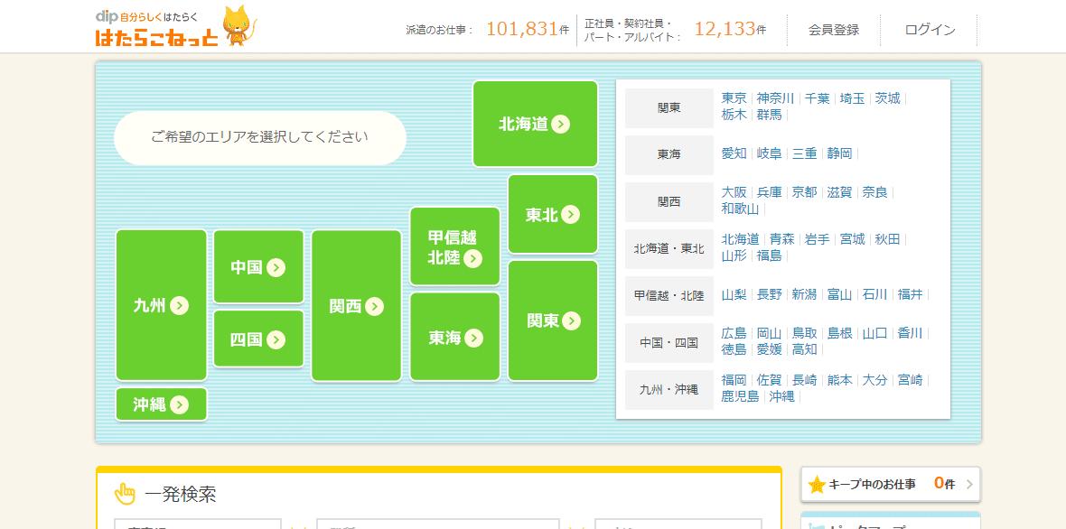 はたらねこねっと東京のホームページ画像