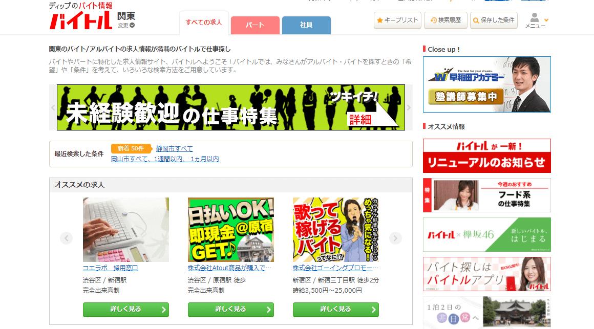 バイトル東京のホームページ画像