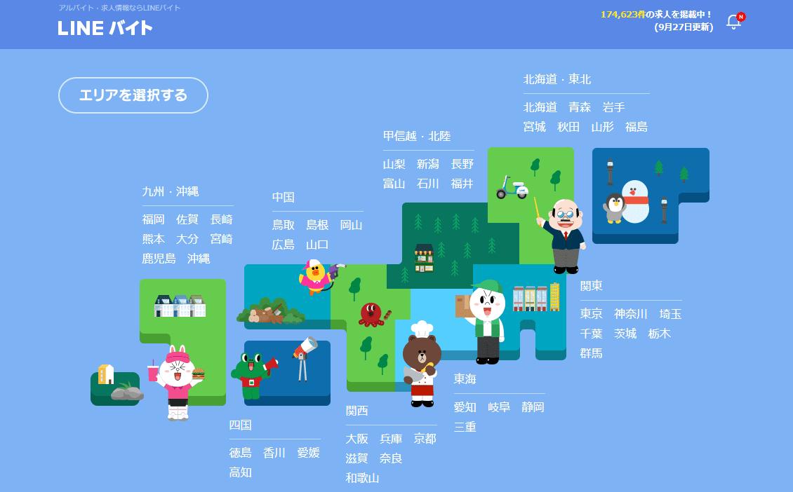 LINEバイト東京のホームページ画像