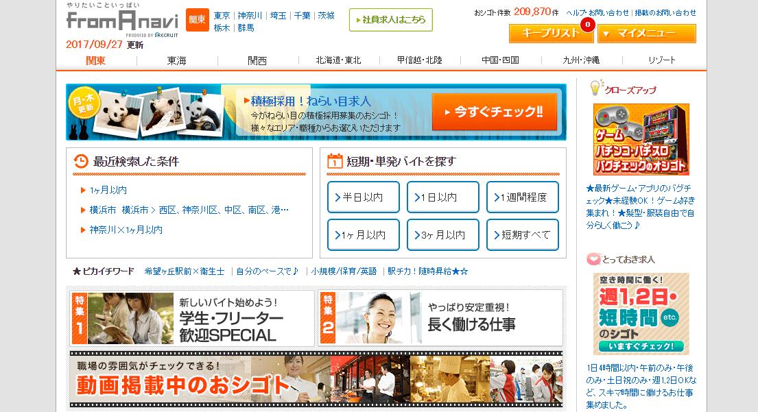 フロムエーナビ東京のホームページ画像