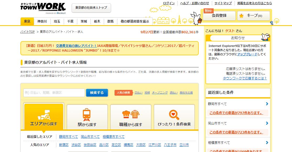 タウンワーク東京のホームページ画像
