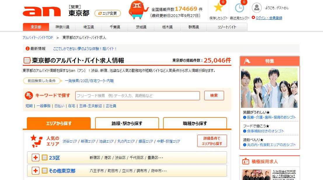 an東京のホームページ画像