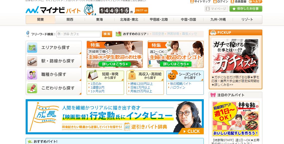 マイナビバイト東京のホームページ画像