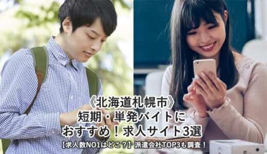 【北海道札幌市で登録制 派遣バイトOK!おすすめ派遣会社3選】短期・単発バイトが探せる求人サイトも