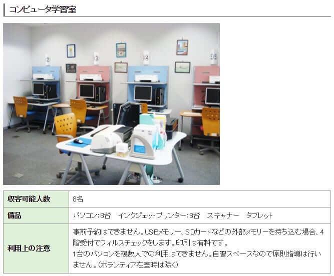 コンピュータ学習室