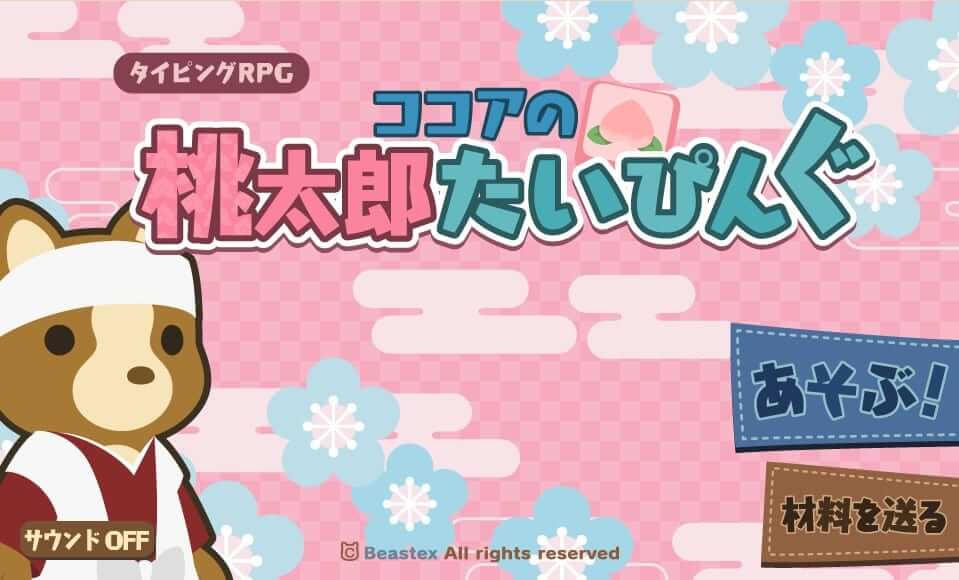 ココアの桃太郎たいぴんぐのホームページ画像