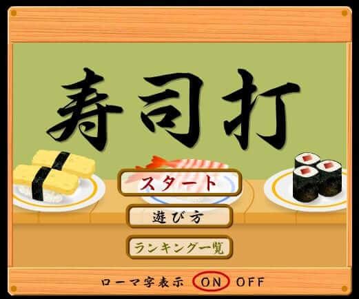 寿司打のホームページ画像