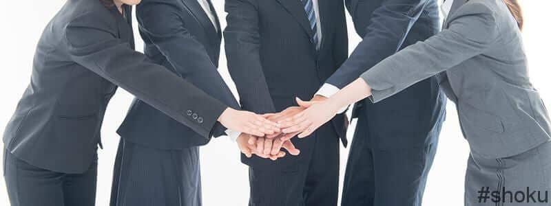 経理部の人と良好な関係を保てる人