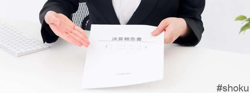 経理事務の決裁書の確認