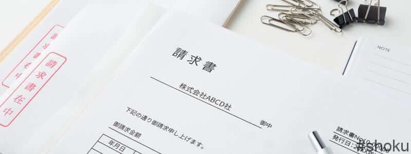 経理事務の請求書の処理