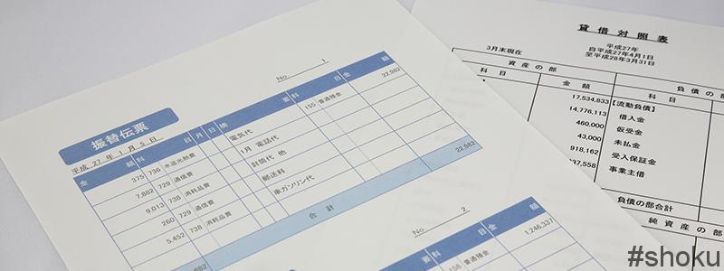 経理事務の仕訳帳+請求書+見積書の管理