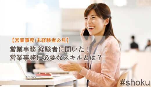 【営業未経験者必見】営業事務経験者に聞いた!営業事務に必要なスキルとは?