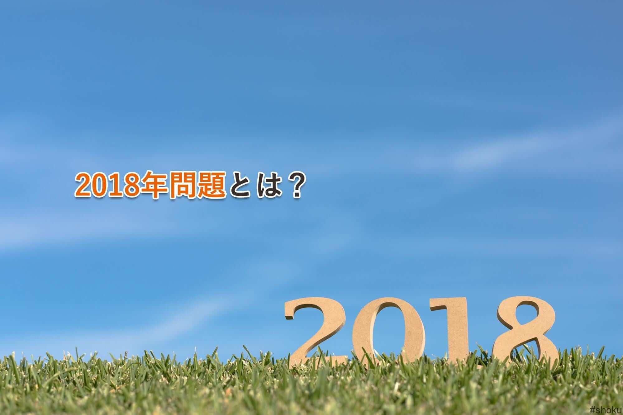 【社労士監修】派遣の2018年問題とは?2018年問題の概要とその後