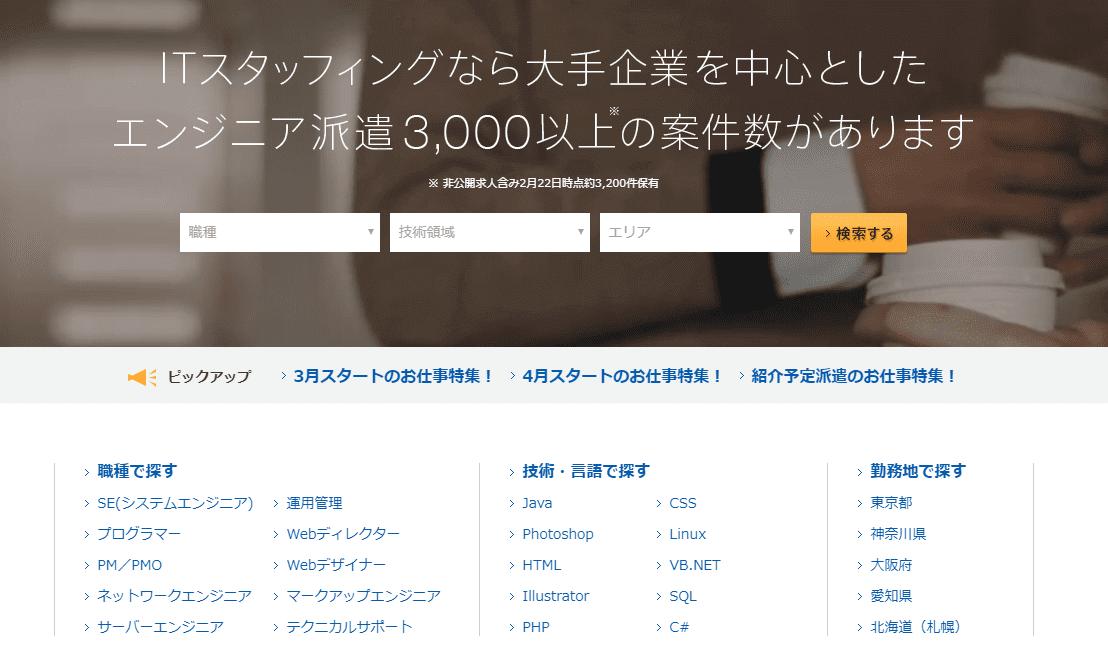 ITスタッフィングのホームページ画像