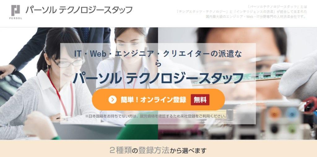 パーソルテクノロジースタッフのホームページ画像