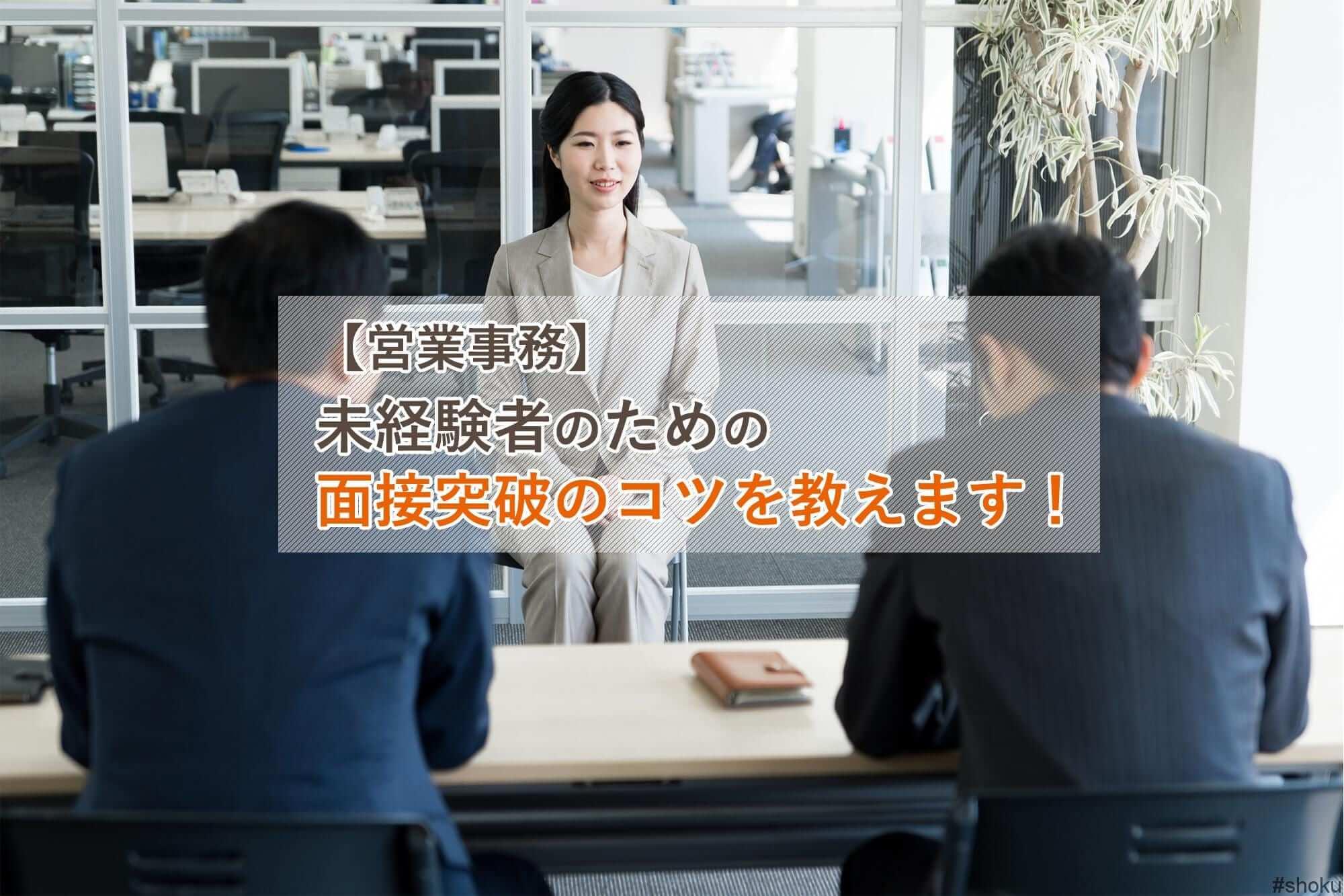 【営業事務】未経験者のための面接突破のコツを教えます!