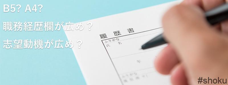 経理の仕事に応募するための自分に合ったフォーマットの履歴書を選択する