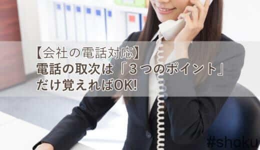 【会社の電話対応】電話取次は「3つのポイント」だけ覚えればOK!