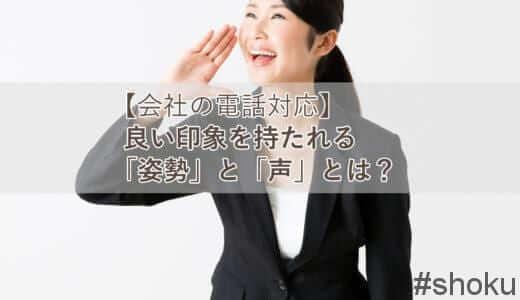 会社の電話対応で、良い印象を持たれる「姿勢」と「声」とは?