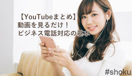 【YouTubeまとめ】動画を見るだけ!ビジネス電話対応の基本