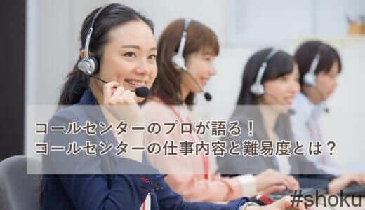 コールセンターのプロが語る!コールセンターの仕事内容と難易度とは?