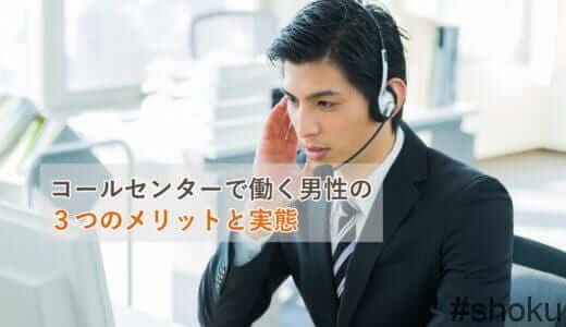 【元センター長執筆】コールセンターで働く男性の3つのメリットと実態