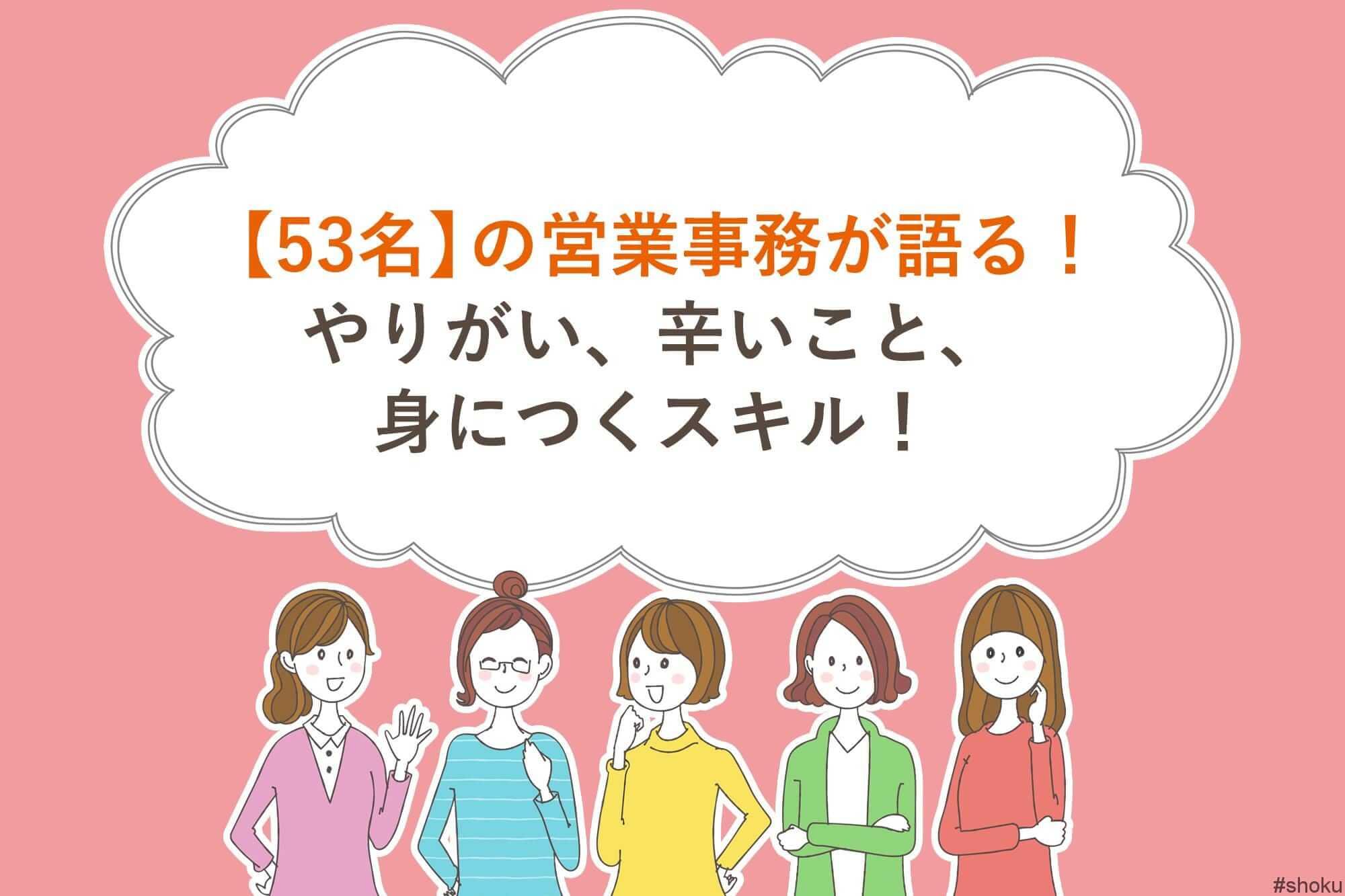 【53名】の営業事務が語る!やりがい、つらいこと、身につくスキル!営業事務あるあるも紹介!