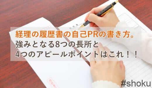 経理の履歴書の自己PRの書き方。強みとなる8つの長所と4つのアピールポイントはこれ!