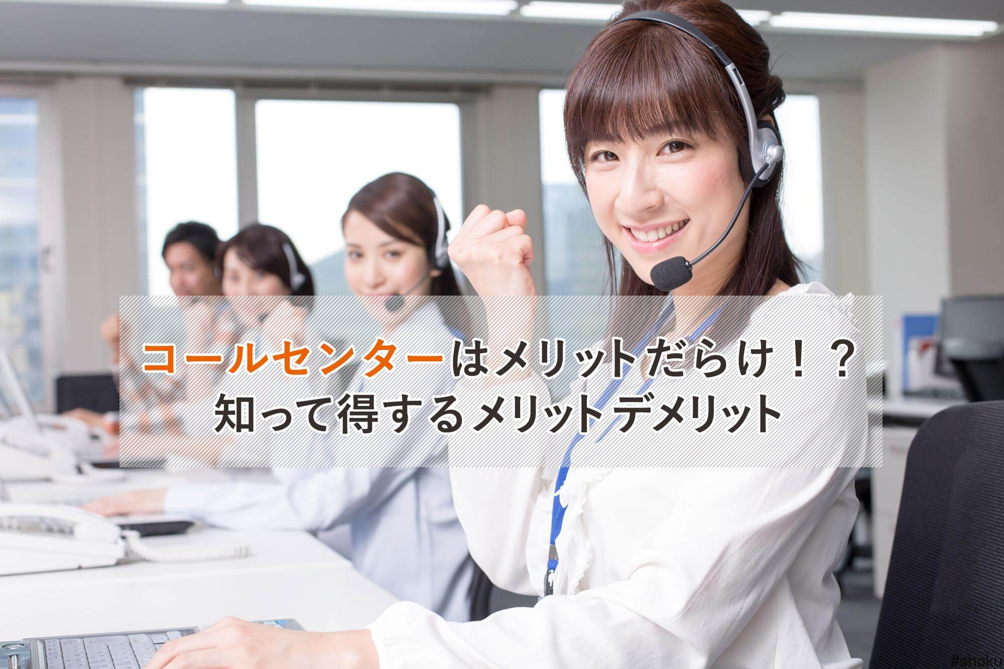 コールセンターのプロが語る!知って得するメリットデメリット