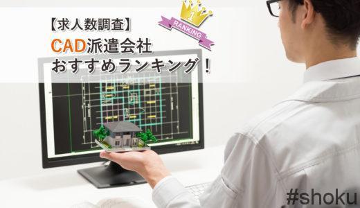 【求人数調査】CAD派遣会社おすすめランキング!