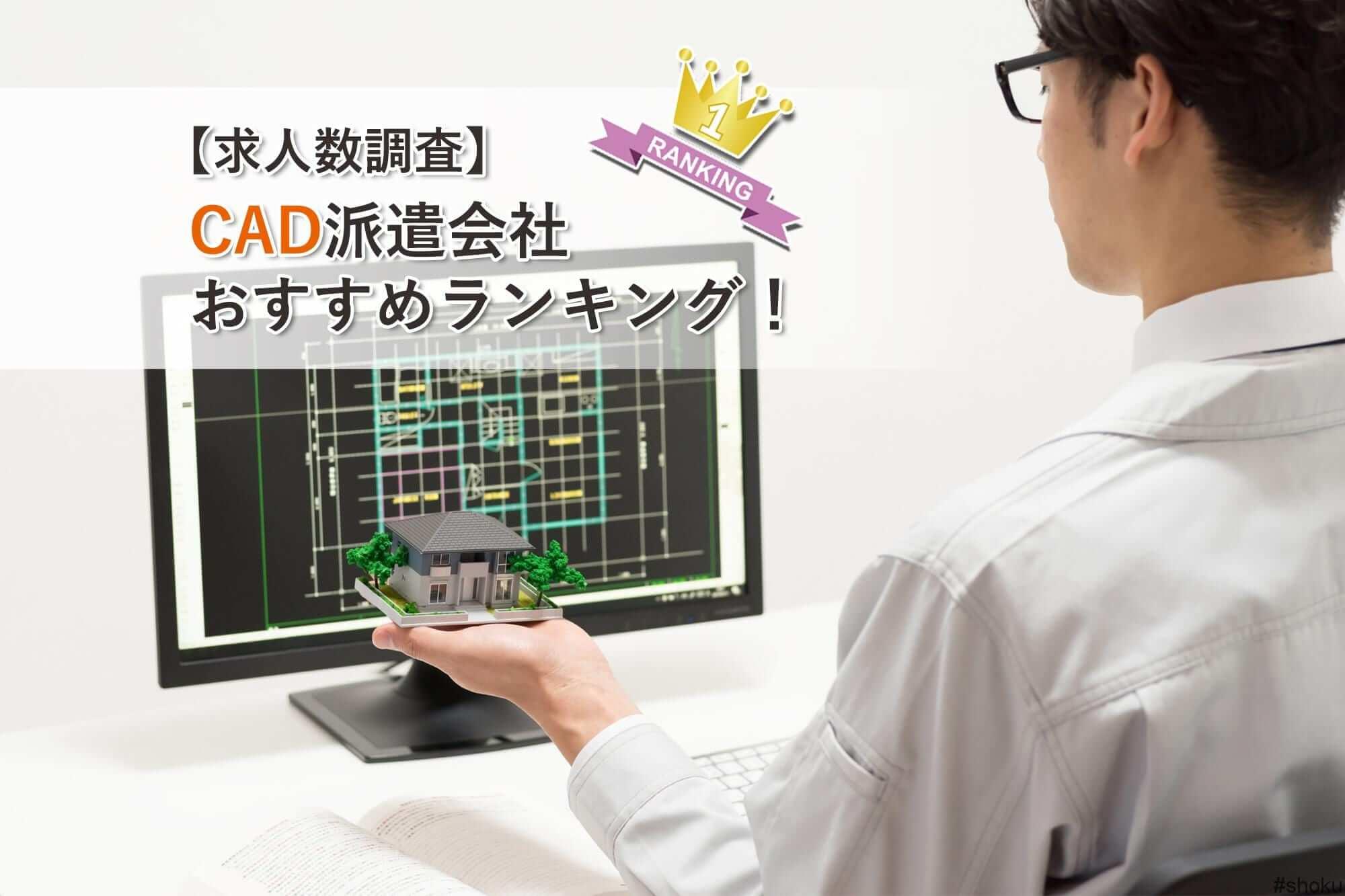 【派遣のプロが教える】CAD派遣会社おすすめランキング!